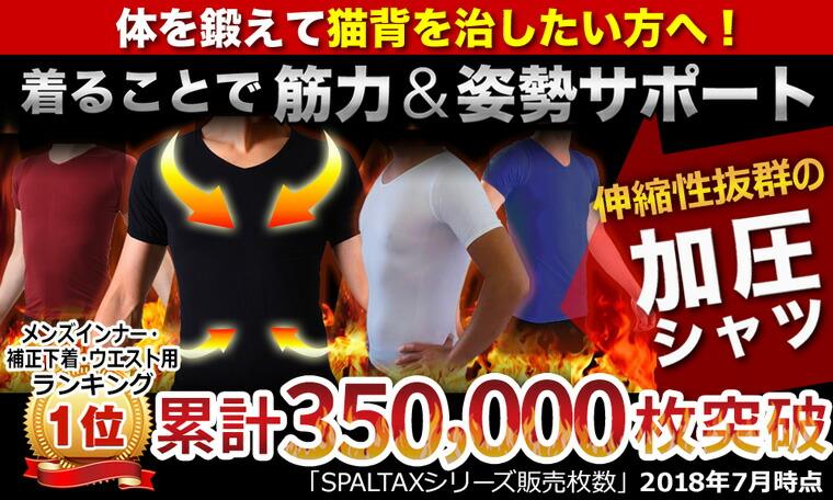 筋力、姿勢サポート、伸縮性抜群の加圧シャツシリーズ