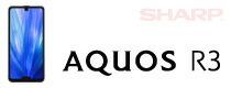 AQUOS R3 ケース フィルム ガラス