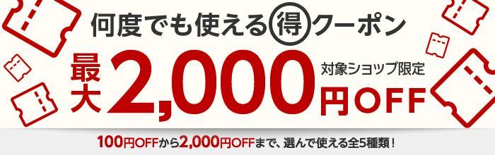 最大2000円OFFクーポン