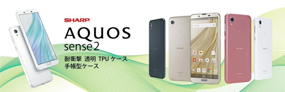 AQUOS sense2 tpu ケース 手帳