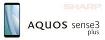 AQUOS sense3 plus ケース フィルム ガラス