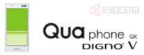 Qua Phone QX KYV42 ケース