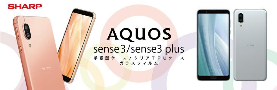 sense3 ケース 手帳