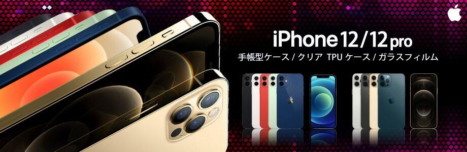 iPhone12 /12 Pro