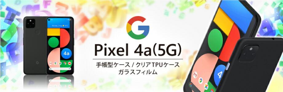 Google Pixel4a5G