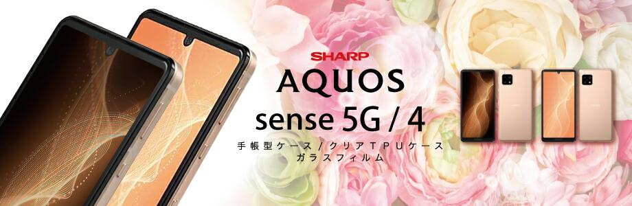AQUOS sense4/sense5G