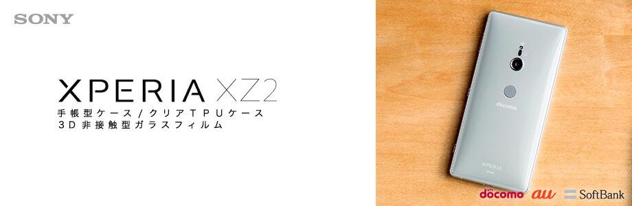 xz2 xz 2 tpu ケース 手帳