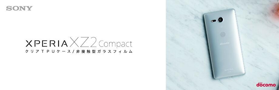 xz2compact xz2 compact tpu ケース 手帳