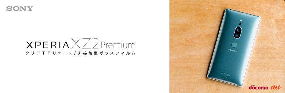 xz2premium xz2 premium tpu ケース 手帳