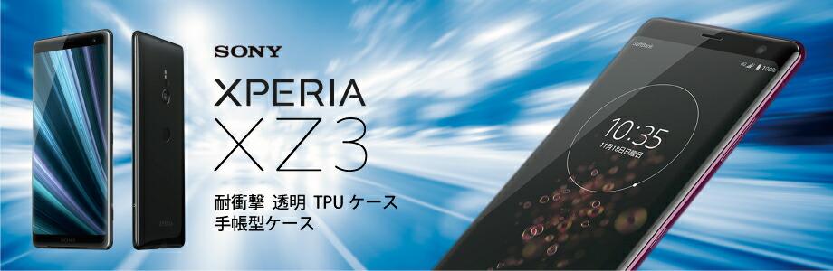 Xperia XZ3 tpu ケース 手帳
