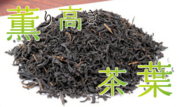 薫り高き茶葉