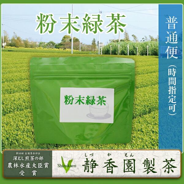 静香園製茶の粉末緑茶