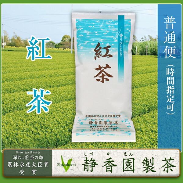 静香園製茶の紅茶