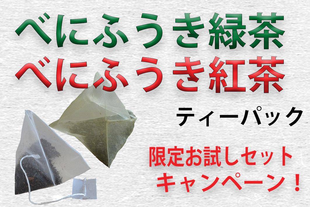 お試し限定キャンペーン!「べにふうき緑茶ティーパック」と「べにふうき紅茶ティーパック」!