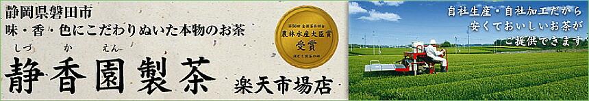 静香園製茶 楽天市場店