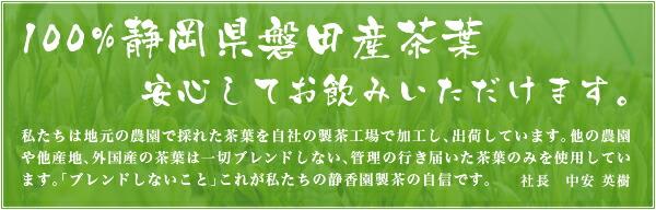 100%静岡県磐田産茶葉