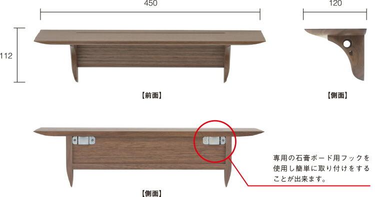 洋風モダン棚板5