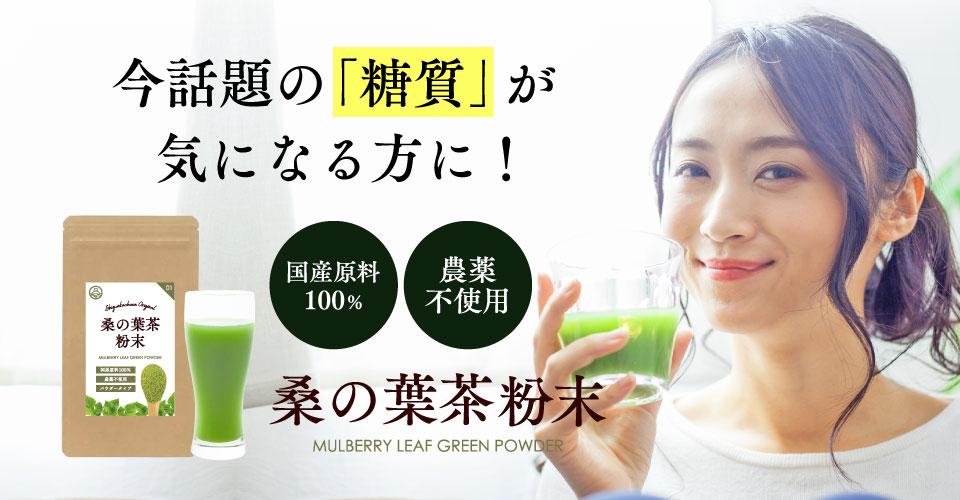 桑の葉茶粉末