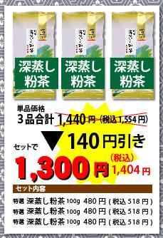 深蒸し粉茶3袋
