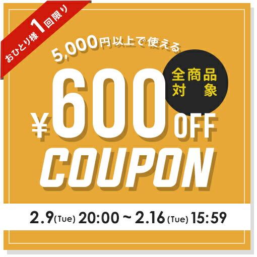 600円OFFクーポン