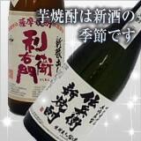 芋焼酎は新酒の季節です