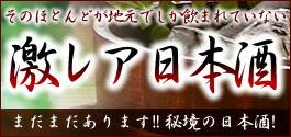 激レア日本酒