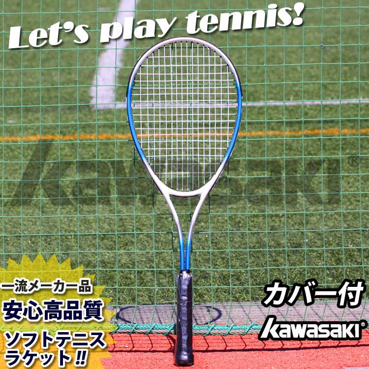 ソフトテニスラケット 軟式 テニスラケット ブランド KAWASAKI カワサキ 初ラケット 初級〜中級 初心者 入門者向け ソフトテニスクラブ、ソフトテニス教室、ソフトテニススクール ソフトテニスサークル 中学部活 テニス部 高校部活 学校部活動、ソフトテニス部、軟式庭球部 成人用