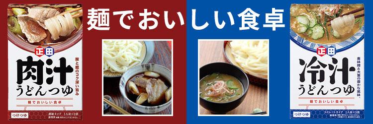 麺で美味しい食卓