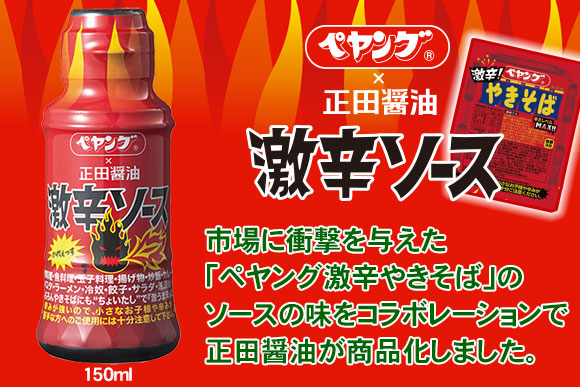 ペヤング×正田醤油 激辛ソース150ml