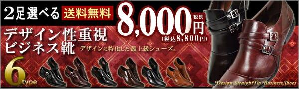 2点で6000円の超得セット