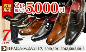 日本人の足に合わせたクオリティビジネス