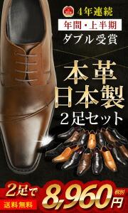 楽天年間ランキング受賞!本革・日本製のビジネス2足セット