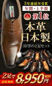 楽天年間ランキング受賞!革靴・日本製のビジネス2足セット