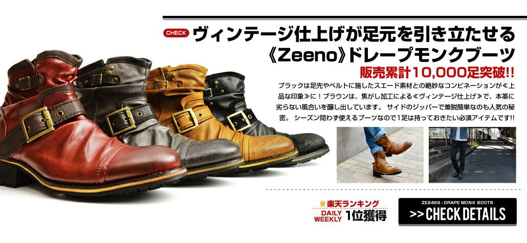 ze2468ドレープモンクブーツ