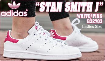 スタンスミス b32703