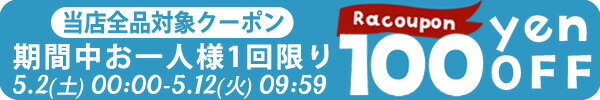 ラクーポン100円OFF