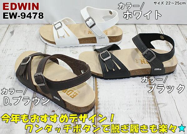 EDWIN/エドウィン EW9478通販