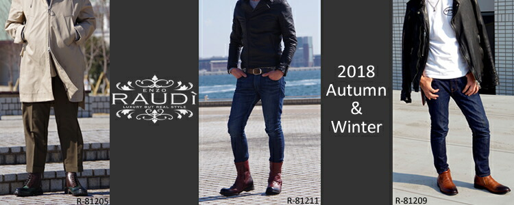RAUDi ラウディ2018秋冬モデル