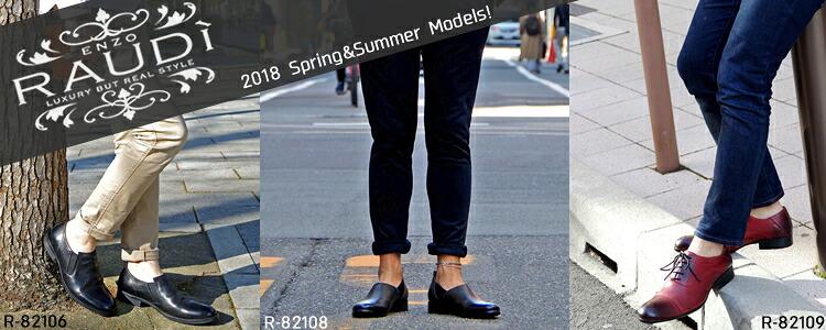 RAUDi ラウディ2018春夏モデル