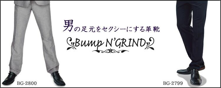 Bump N'GRIND バンプアンドグラインド