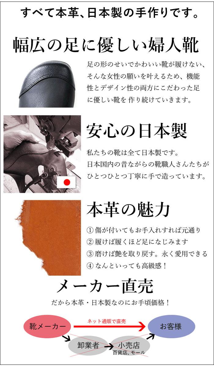 日本製というこだわり