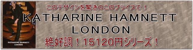 ハムネット15120円シリーズ