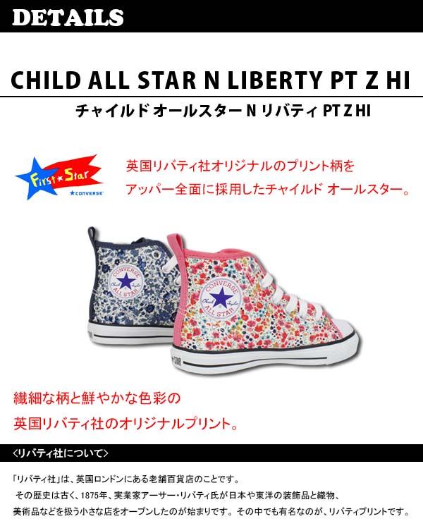 ba49b942f4ae CHILD ALL STAR N LIBERTY PT Z HI チャイルドオールスター N リバティ PT Z HI