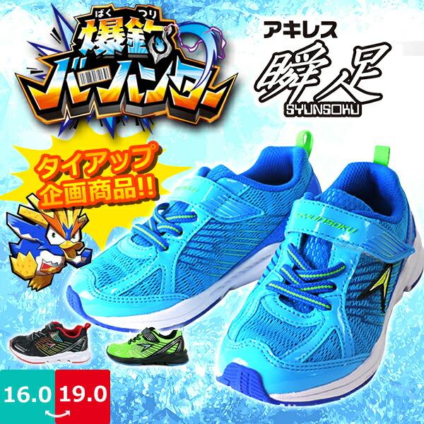 Eyewink foot X 爆釣 bar hunter tie-up plan product. Catch an eyewink foot original character!