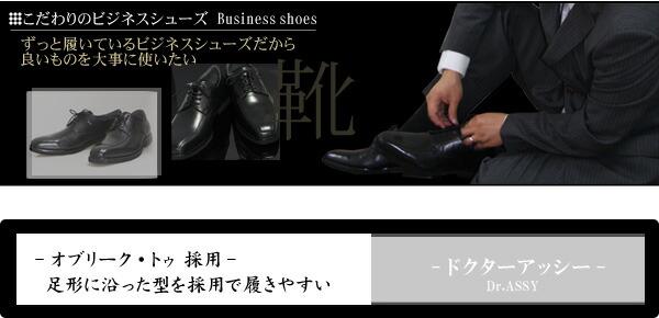 ずっと履いているビジネスシューズだから良いものを大事に使いたい