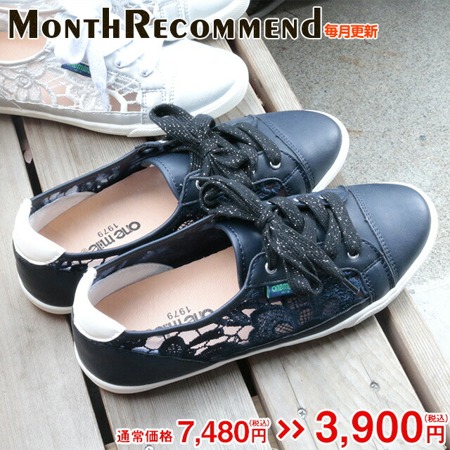 month recommend