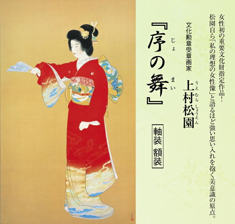 上村松園 『序の舞』軸装額装 女性初の重要文化財指定作品!松園自ら「私の理想の女性像」と語るほど強い思い入れを抱く美意識の原点。