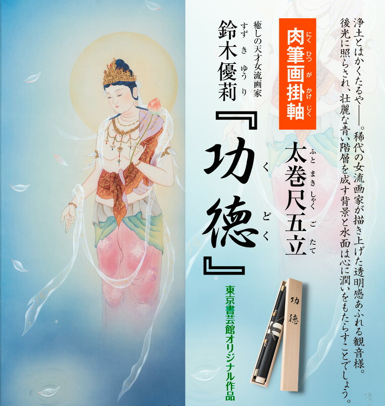 鈴木優莉肉筆掛軸『功徳』日本画真筆
