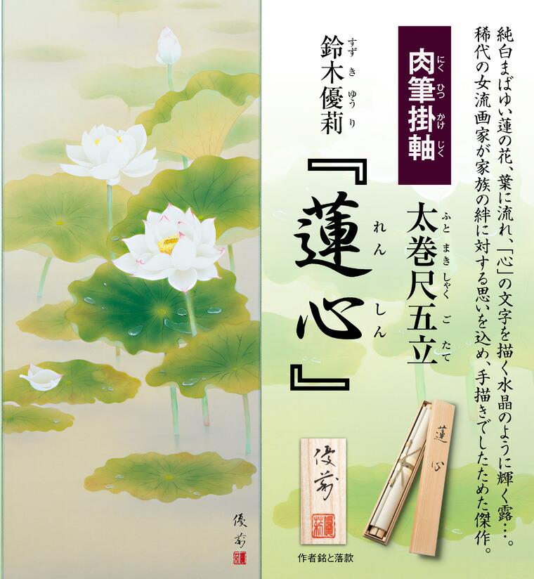 肉筆掛軸 『蓮心』 鈴木優莉 日本画 掛軸