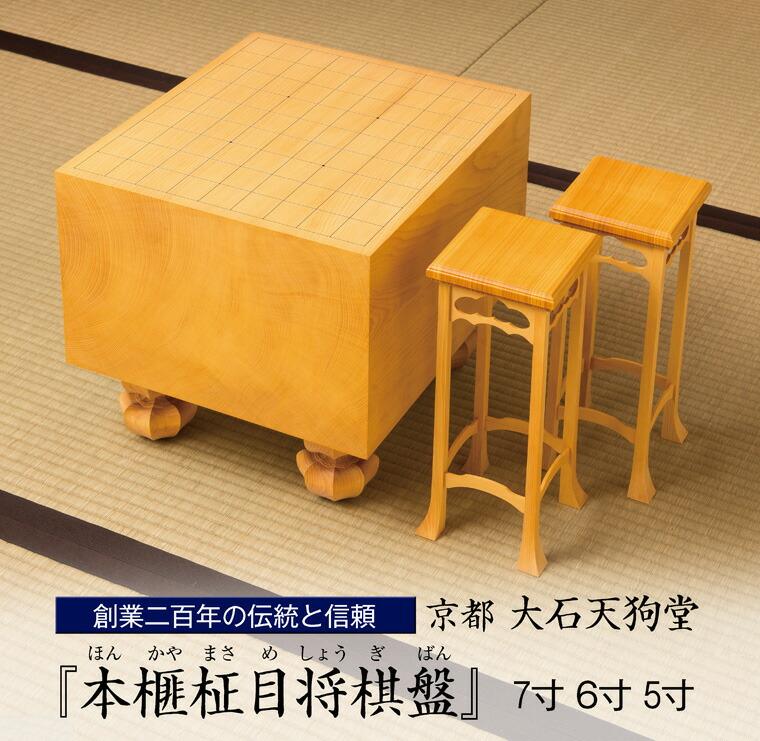 京都 大石天狗堂『本榧 柾目将棋盤』7寸